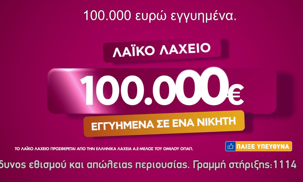 To Λαϊκό Λαχείο μοίρασε περισσότερα από 6,1 εκατ. ευρώ τον Οκτώβριο