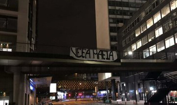 Στα… χνάρια του ΠΑΟΚ! Πανό «UEFA Mafia» από τους οπαδούς του Άγιαξ (photos)