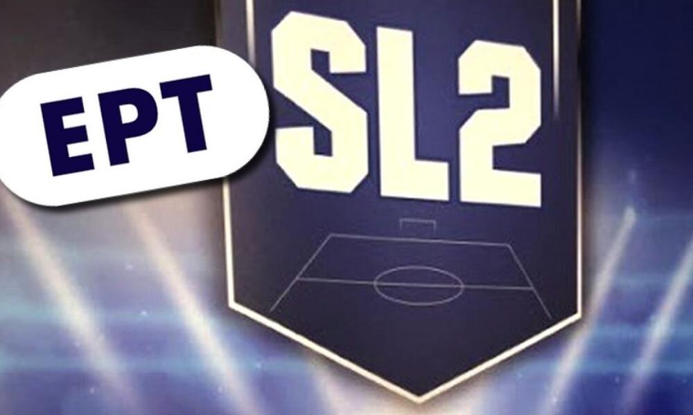 Super League 2: Οι διαιτητές και το πρόγραμμα της 4ης αγωνιστικής