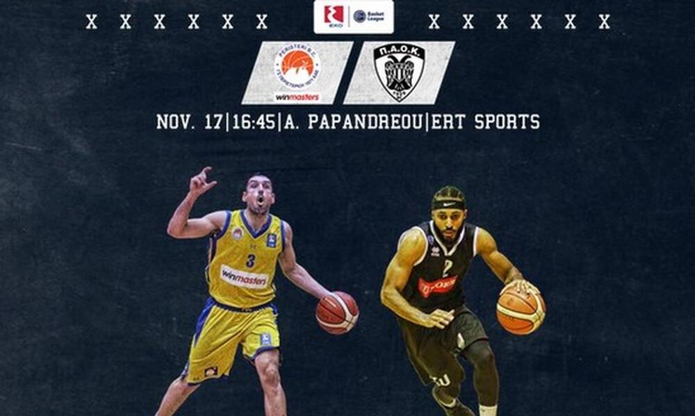 ΕΚΟ Basket League: Στο Περιστέρι η αυλαία της αγωνιστικής