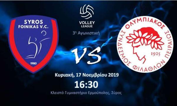 Volley League: Ματσάρα στη Σύρο
