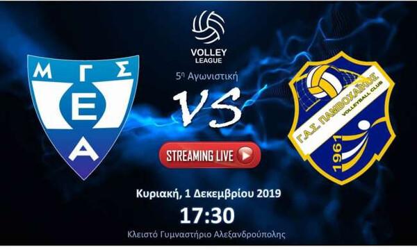 Volley League: Αυλαία στην Αλεξανδρούπολη