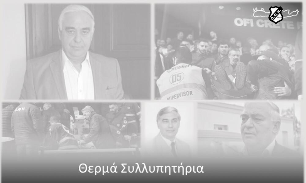 ΟΦΗ: «Θρηνούμε για την απώλεια του Γιώργου Δεικτάκη»
