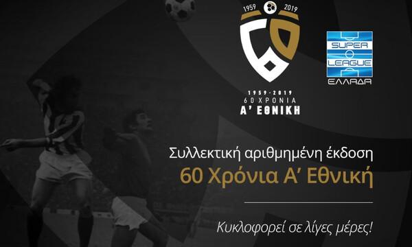 60 χρόνια Α' Εθνική: Συλλεκτικό λεύκωμα, αφιερωμένο στην ιστορία του ποδοσφαίρου!