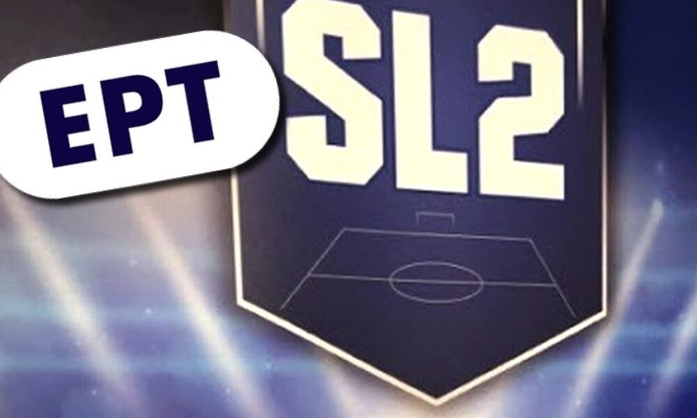 Super League 2: To πρόγραμμα και τα τηλεοπτικά της 10ης αγωνιστικής