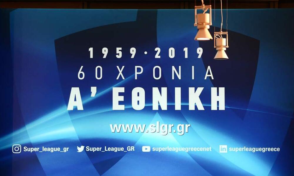 Super League: Η εκδήλωση για τα 60 χρόνια της Α' Εθνικής (phοtos&video)
