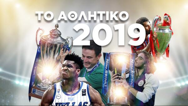 Ανασκόπηση 2019: Τα αθλητικά γεγονότα της χρονιάς (videos+photos)