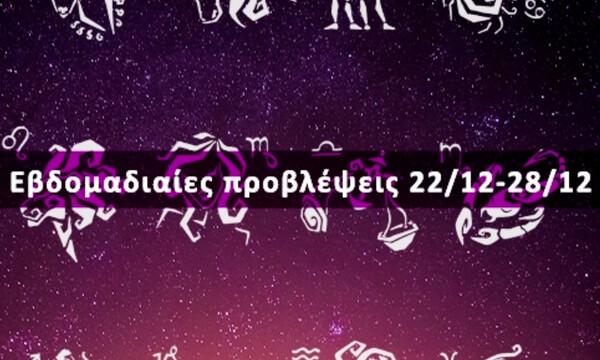 Εβδομαδιαίες 22/12-28/12: Η πρόβλεψη του ζωδίου σου σε 20 δευτερόλεπτα!