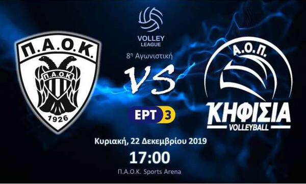 Volley League: «Μάχη» ΠΑΟΚ και Κηφισιάς