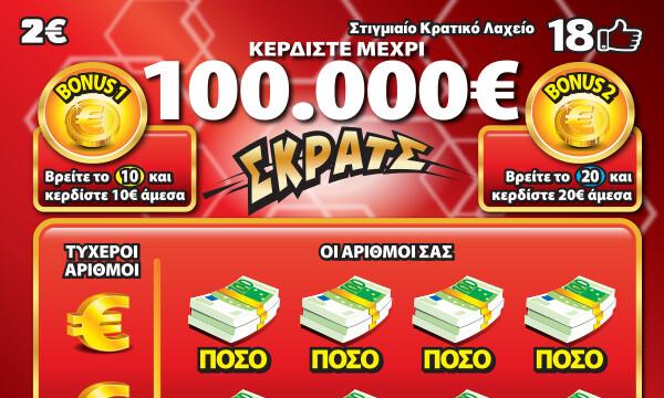 ΣΚΡΑΤΣ: Κέρδη 3.893.908 ευρώ την προηγούμενη εβδομάδα