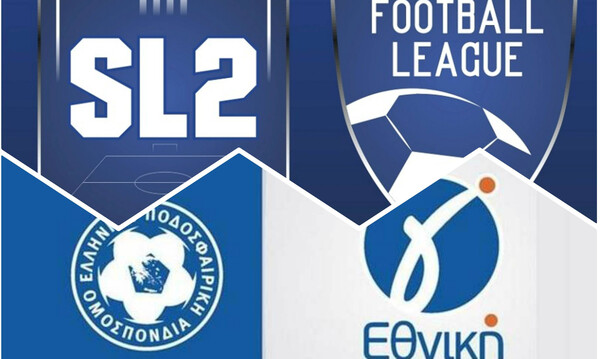 Live Chat τα αποτελέσματα σε Super League 2, Football League και Γ' Εθνική
