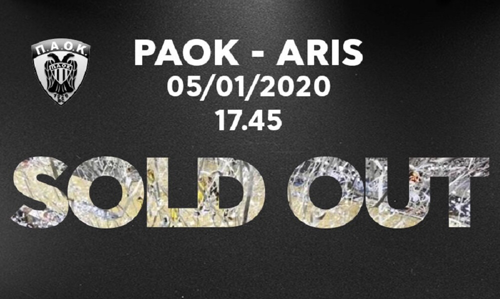 Sold out το ΠΑΟΚ-Άρης!