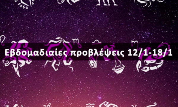 Εβδομαδιαίες 12/01-18/01: Η πρόβλεψη του ζωδίου σου σε 20 δευτερόλεπτα!