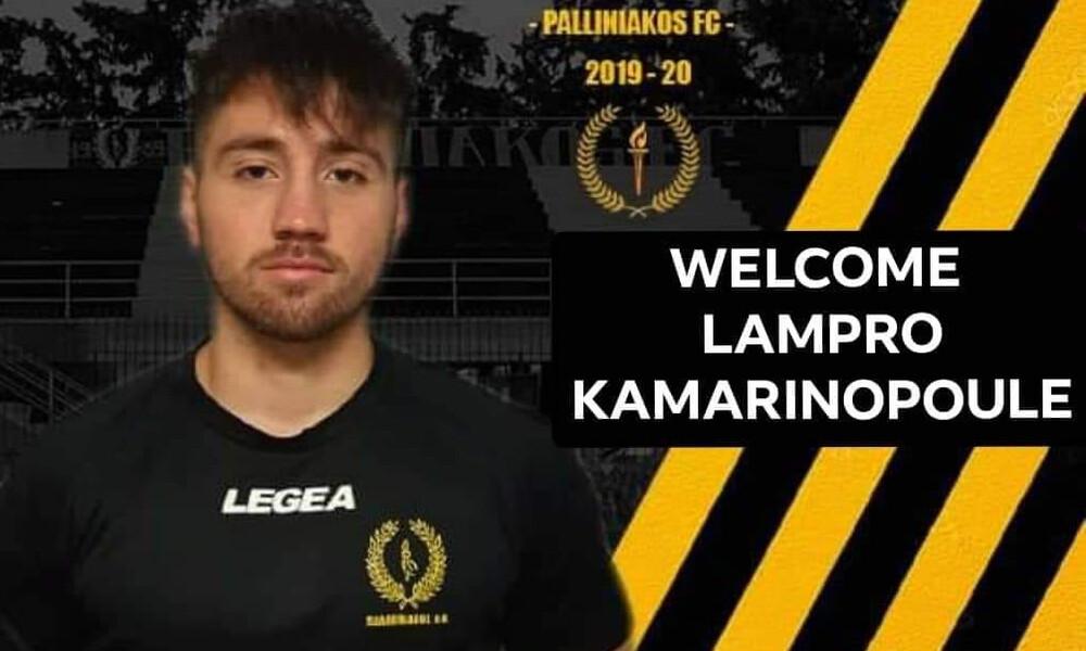 «Κιτρινόμαυρος» και ο Καμαρινόπουλος!