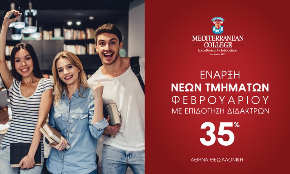 Mediterranean College: Μην περιμένεις τον Σεπτέμβριο για να ξεκινήσεις τις σπουδές σου!