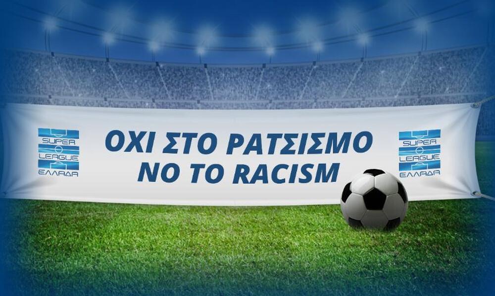 Super League: «Οι διακρίσεις δεν έχουν θέση στο ποδόσφαιρο» (video)