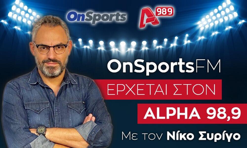 Ακούστε ζωντανά την εκπομπή του Onsports!