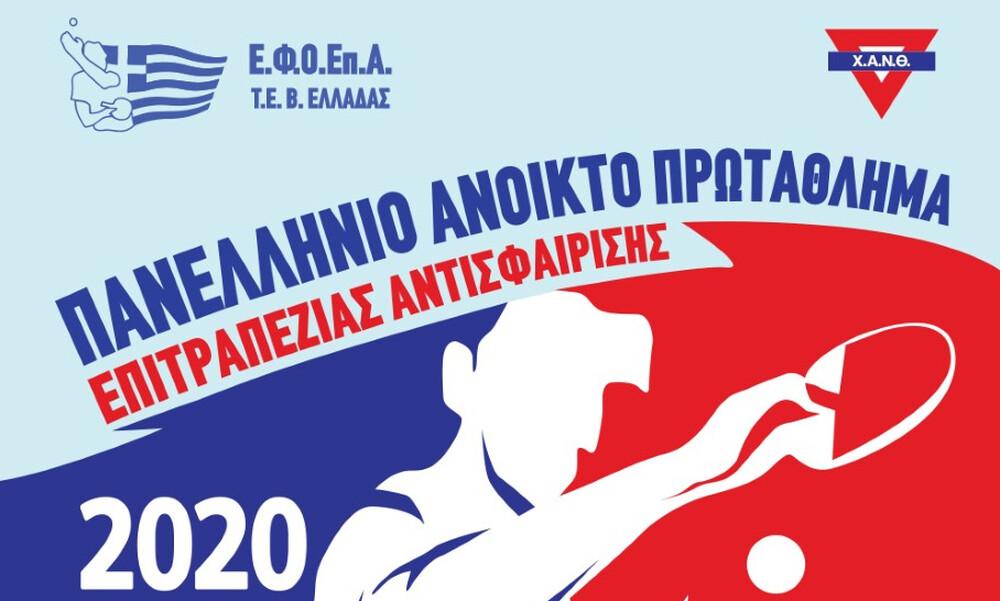 Πινγκ Πονγκ: Στήνει γιορτή η Χ.Α.Ν. Θεσσαλονίκης για το 5ο αναπτυξιακό της πρωτάθλημα