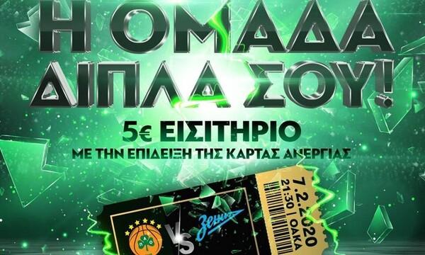 Παναθηναϊκός ΟΠΑΠ: Εισιτήρια με 5 ευρώ για τους ανέργους