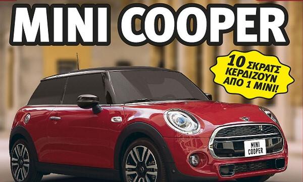 Κέρδη έως 500.000 ευρώ, 10 αυτοκίνητα και ξεχωριστά δώρα από το ΣΚΡΑΤΣ «MINI COOPER»
