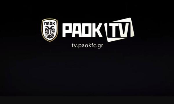 ΠΑΟΚ: Και του χρόνου με PAOK TV