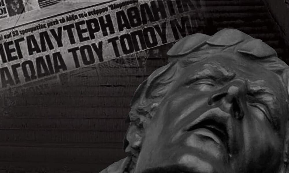Το μήνυμα της ΑΕΚ για την τραγωδία της Θύρας 7: «Ποτέ ξανά!»