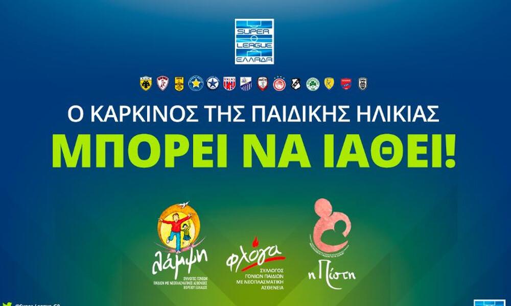 Super League: Αφιερωμένη η 24η αγωνιστική στην εκστρατεία στήριξης παιδιών που νοσούν από καρκίνo