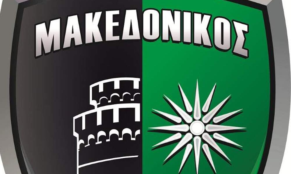 Ανακοίνωσε δύο μεταγραφές ο Μακεδονικός