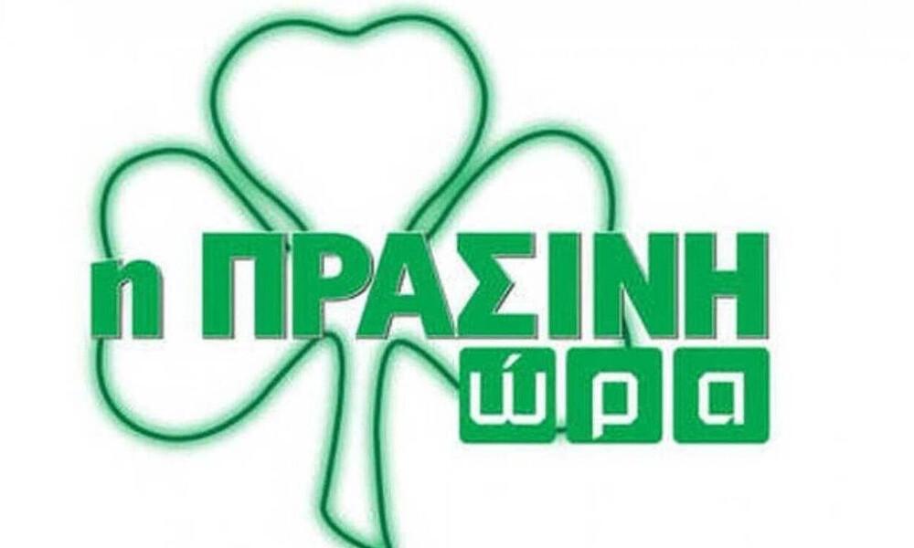 Η «Πράσινη Ώρα» με τους Κουβόπουλο-Γιαννούλη