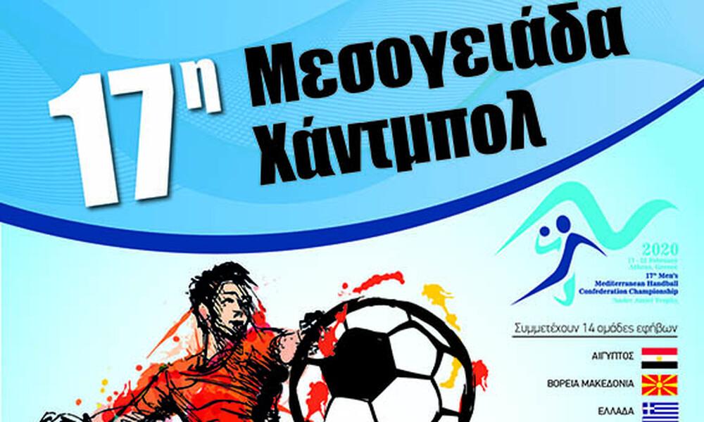 Το ΙΕΚ ΑΛΦΑ, Χορηγός Εκπαίδευσης της ΟΧΕ, στηρίζει την 17η Μεσογειάδα Handball