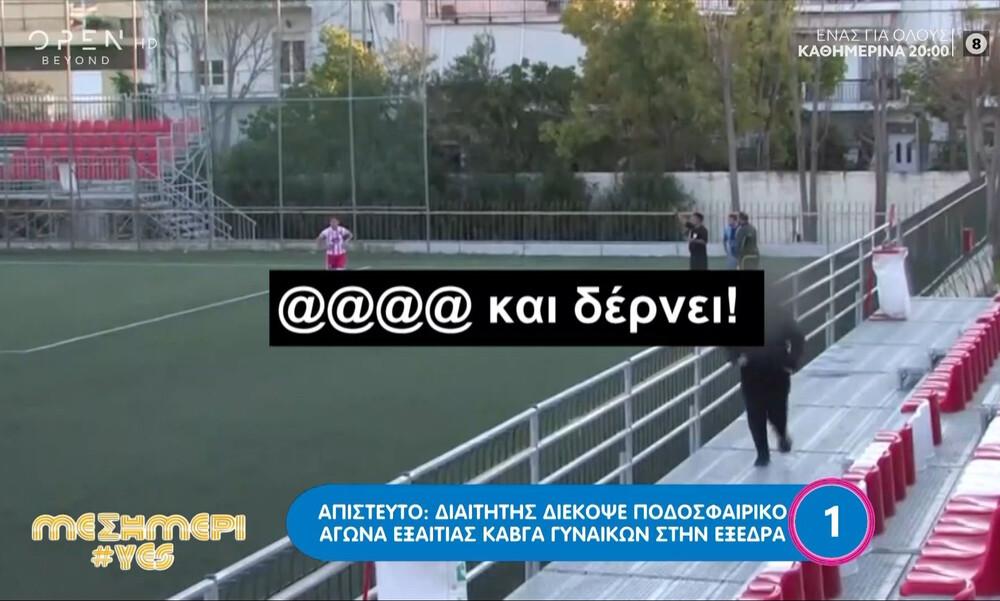 Αυτά μόνο στην Ελλάδα! Μανάδες… πλακώθηκαν στην κερκίδα και ο διαιτητής διέκοψε τον αγώνα! (videos)