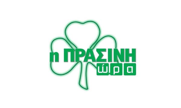 Η «Πράσινη Ώρα» με τους Κοντό και Κουβόπουλο