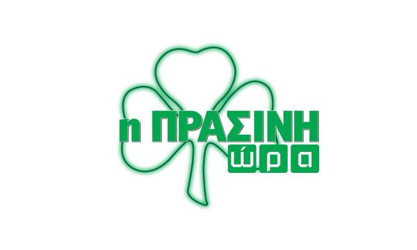 Η «Πράσινη Ώρα» με Κουβόπουλο, Γιαννούλη (video)