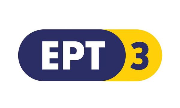 Τρομερή γκάφα στης ΕΡΤ3 στο Αιγάλεω-Θεσπρωτός