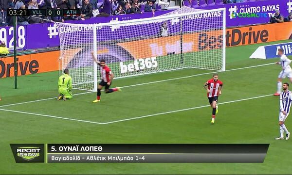 Primera Division: Τα πέντε καλύτερα γκολ της αγωνιστικής (video)