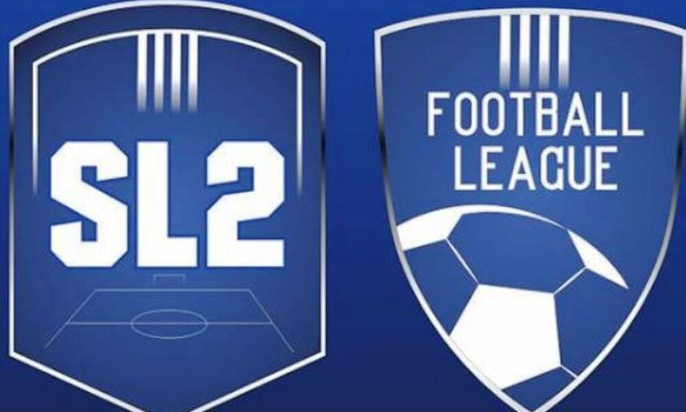 Super League 2 - Football League: «Μένουμε σπίτι για να νικήσουμε!»