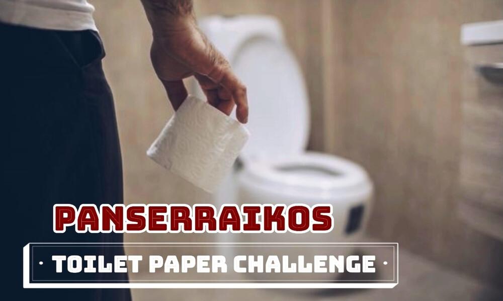 Κορονοϊός: Το toilet paper challenge στον Πανσερραϊκό (video)
