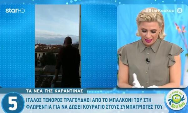 Κατερίνα Καραβάτου: Βούρκωσε στον αέρα της εκπομπής – H εικόνα που τη «λύγισε» (video)