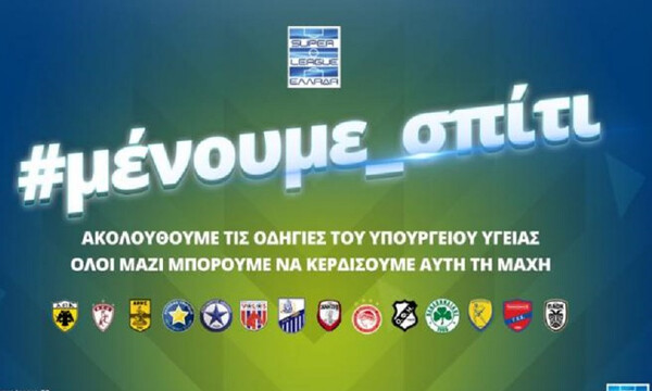 Super League για κορονοϊό: «Μαζί θα κερδίσουμε αυτή τη μάχη» (video)