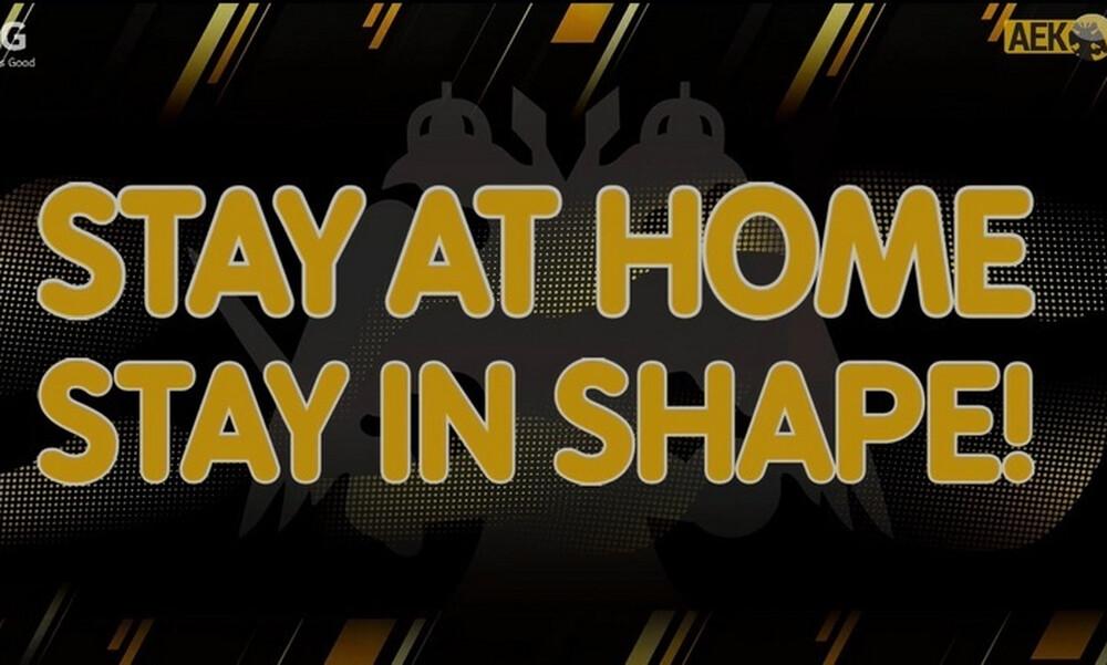 ΑΕΚ: Έτσι προπονούνται στο σπίτι οι παίκτες (video)