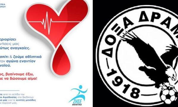 Δόξα Δράμας: Στηρίζει την εθελοντική αιμοδοσία