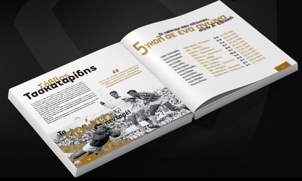 60 χρόνια Super League: Αυτοί έχουν πετύχει 5 γκολ σε ένα ματς