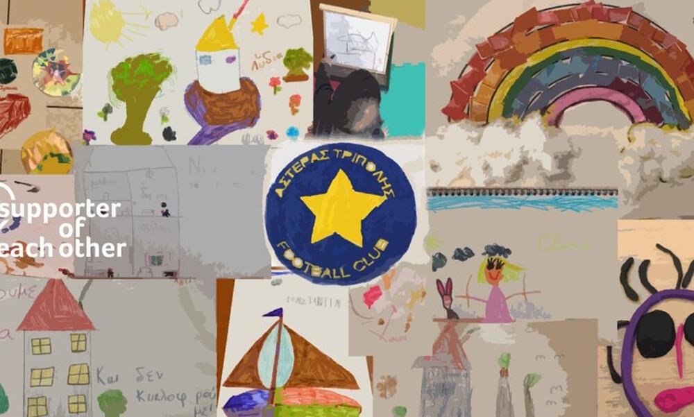 Αστέρας Τρίπολης: Τα παιδιά ζωγραφίζουν στην καραντίνα (photos)