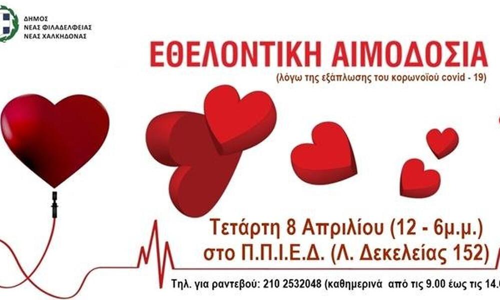 ΑΕΚ: Παίκτες και στελέχη της ΠΑΕ στην εθελοντική αιμοδοσία