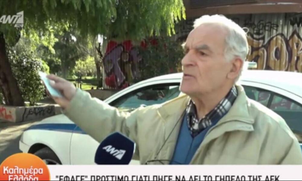 ΑΕΚ: Αυτός πληρώνει το πρόστιμο για τη βόλτα στην «Αγιά Σοφιά» (video+photos)
