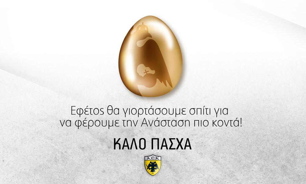 Οι ευχές της ΑΕΚ: «Και αυτό το Πάσχα η ζωή θα νικήσει τον θάνατο!»