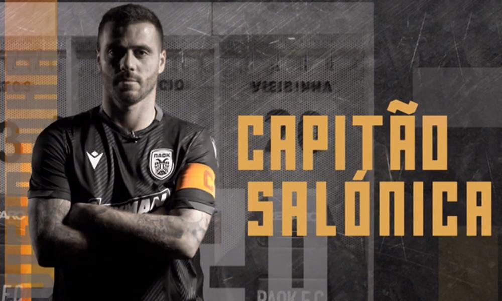 Live Streaming το ντοκιμαντέρ για τον «Captain Salonika» Βιεϊρίνια