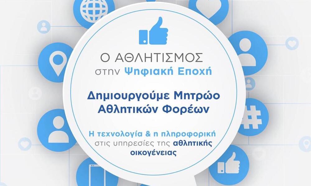 Ο ελληνικός αθλητισμός μπαίνει στην Ψηφιακή Εποχή