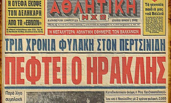 Ηρακλής: Σαράντα χρόνια από τον υποβιβασμό για την υπόθεση δωροδοκίας του Φιλώτα Πέλλιου