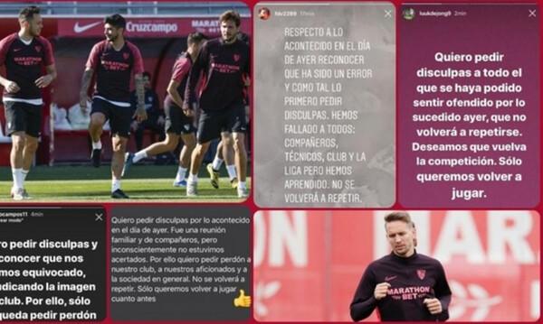 Σεβίλλη: Απολογήθηκαν δημόσια οι παίκτες που «έσπασαν» την καραντίνα